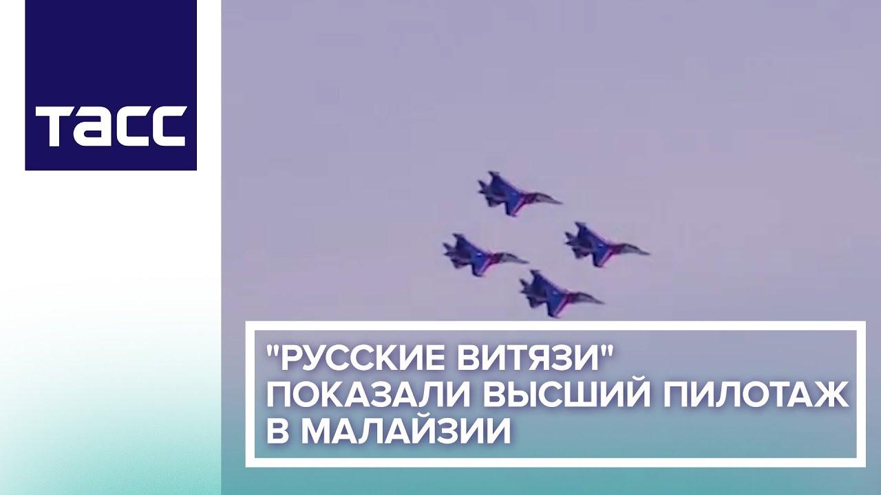 «Русские Витязи» показали высший пилотаж в Малайзии