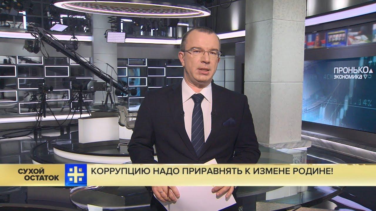 Пронько: Коррупцию надо приравнять к измене Родине!