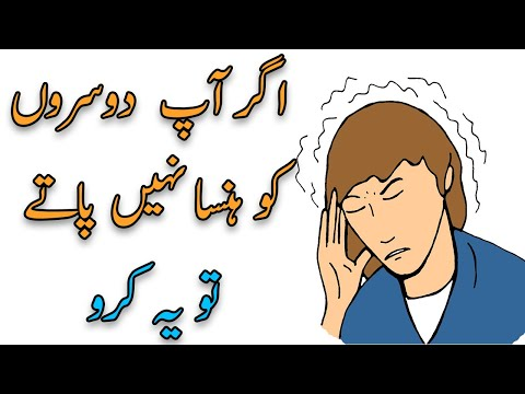 How To Make Anyone Laugh | How to Be Funny like a comedian | Urdu