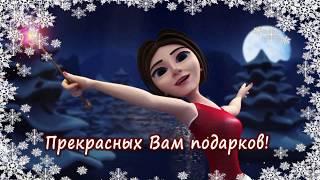 Поздравление С Наступающим Новым  2018 Годом и Рождеством!/Merry Christmas and happy New Year!