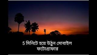 মোবাইল ফটোগ্রাফি শিখুন মাত্র ৫ মিনিটে Be better mobile photographer in 5 min