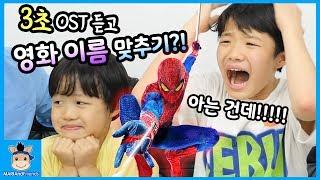 인기 영화 음악 OST 듣고 이름 맞히기 가능? (완전 꿀잼 게임 ㅋ) ♡ 스파이더맨 토르 아이언맨 놀이 movie challenge | 말이야와친구들 MariAndFriends