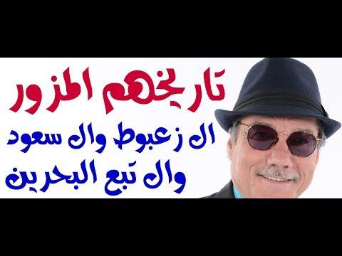 د.أسامة فوزي # 1146 - كيف ولماذا ومتى تم تزوير تاريخ النفطيين ال سعود وال زعبوط وال تبع البحرين