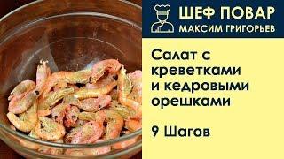 Салат с креветками и кедровыми орешками . Рецепт от шеф повара Максима Григорьева