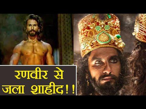 Padmavati Trailer Response Shahid Kapoor gets INSECURE from Ranveer Singh | FilmiBeat