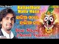 Kalia Othare Nalia Hasa - Sonu Nigam & Sonali Vajpayee | Oriya Devotional Songs | Audio Jukebox