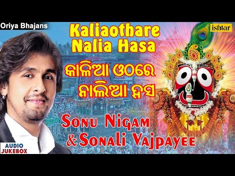 Kalia Othare Nalia Hasa - Sonu Nigam & Sonali Vajpayee | Oriya Devotional Songs | Audio Jukebox