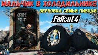 Fallout 4: Мальчик из Холодильника ➤ Вербовка Семьи Пибоди