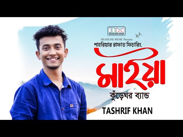 Maiya | Tasrif Khan | Kureghor Band | Bangla New Song 2019 | Lyrical Video