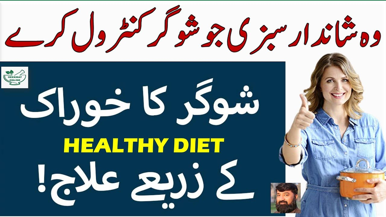 Sugar Control Karne Wali Sabzi, Healthy Vegetable You Should Be Eating Every Day, Sugar Ka Ilaj 2021