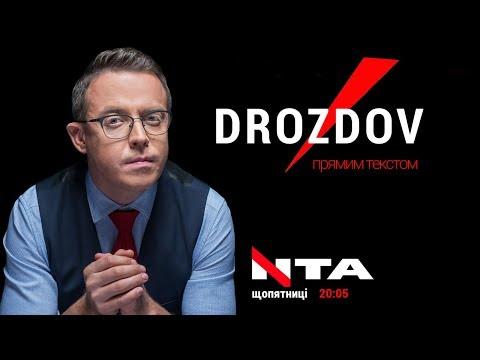 НТА - Незалежне телевізійне агентство: «Рускій мір» в ОРДЛО ніколи не помре! «Drozdov Прямим текстом» - п'ятниця, 20:05!