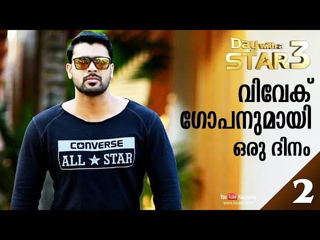 A Day with Parasparam Serial Actor Vivek Gopan | Day with a Star | EP 20 | Part 02 | Kaumudy TV