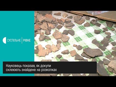 Суспільне Рівне: Науковець показав, як докупи склеюють знайдене на розкопках