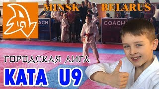 Каратэ дети. Соревнования по КАТА. Competitions karate. Shotokan KATA