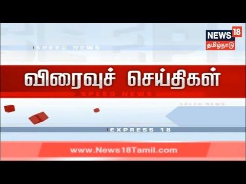 எக்ஸ்பிரஸ்18 நியூஸ் | Express18 News | News18 Tamilnadu | 16.06.2019