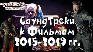 Топ 21 Саундтреки из фильмов 2015-2019 гг. | SoundTrack | OST