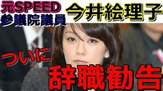 略奪不倫疑惑の元SPEED今井絵理子議員、ついにアノ人から辞職勧告される...