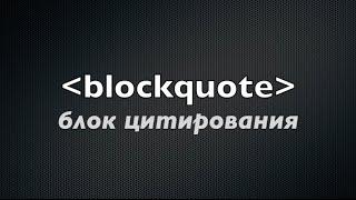 Цитаты в HTML — тег blockquote