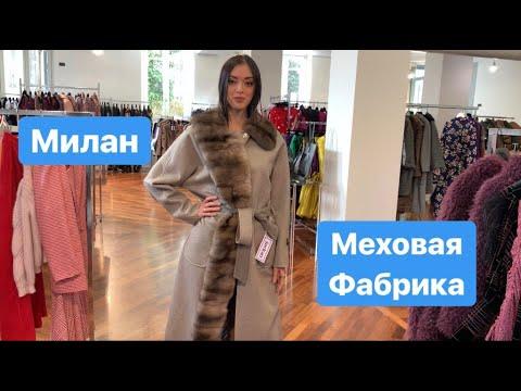 Шубы в Милане, меховая фабрика - пальто из кашемира с соболем +393349504510