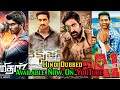 Top 10 Big New South Hindi Dubbed Movies Available On YouTube| Oxyzen | Kanithan | Jan - 2020 |