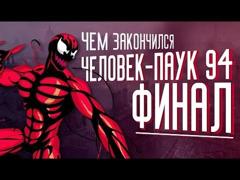 Мультфильм совершенный человек паук 6 сезон все серии подряд