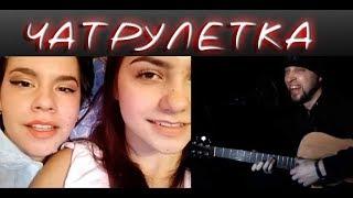 Девчата Против Гитариста
