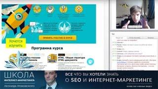видео Продвижение сайтов: 3 способа увеличить конверсию