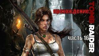 Tomb Raider прохождение часть 16