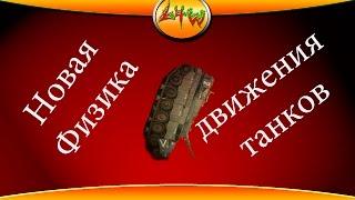 Новая физика движения танков  ~World of Tanks~