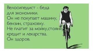 (клип) Велосипед -  это бедствие для экономики // Велосипед - это наше все(Девиз: Не будь лапшой, живи ярче! ПОПУЛЯРНЫЕ ВОПРОСЫ: 1. Как зовут? –Дарья Аверина 2. Сколько лет?-— Сейчас..., 2016-08-20T13:20:30.000Z)