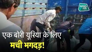 MADHYA PRADESH  में यूरिया पर ऐसे टूटे किसान, देखें वीडियो #NewsTak