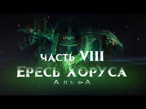 ЕРЕСЬ ХОРУСА ч8. АльфА (Warhammer30k Horus Heresy)