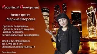 тренинги и подбор персонала в Крыму (Симферополь)