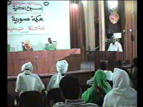 Faculty of Law Moot Court 3,University of Khartoum