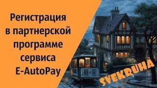 Регистрация в партнерской программе сервиса E-AutoPay