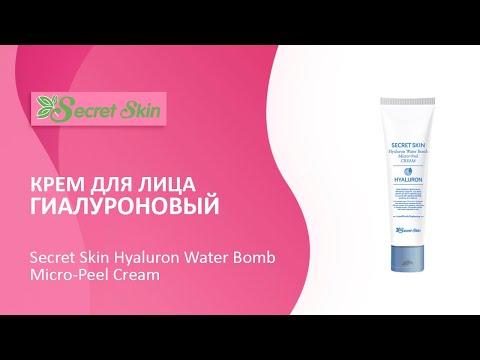 Крем для лица гиалуроновый Secret Skin Hyaluron Water Bomb Micro-Peel Cream