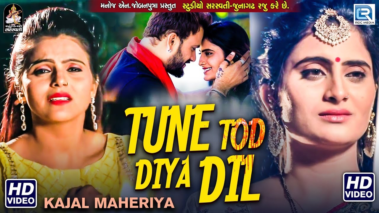 Kajal Maheriya Tune Tod Diya Dil Full Video New Bewafa Song त न त ड द य द ल