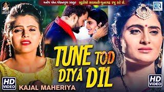 Kajal Maheriya | Tune Tod Diya Dil | Full | Gujarati New Song |તુને તોડ દિયા દિલ |RDC Gujarati