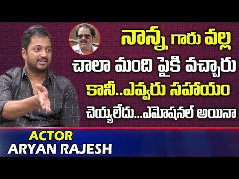 ఎమోషనల్ అయినా ఆర్యన్ రాజేష్ | Actor Aryan Rajesh Emotional Words About Father EVV Satyanarayana