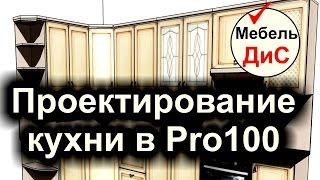 Pro100. Урок 5. Проектирование кухни. Pro100. Lesson 5. Designing the kitchen.