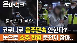 """음주운전 2탄) 음주 측정기 중단!! """"부세요…"""