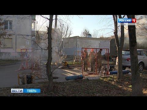 В Заволжском районе Твери произошла коммунальная авария