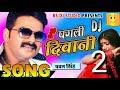 पगली दिवानी - Pagli Diwani - Pawan Singh New Album DJ Song 2018 Hindi Sad Song mp4,hd,3gp,mp3 free download पगली दिवानी - Pagli Diwani - Pawan Singh New Album DJ Song 2018 Hindi Sad Song