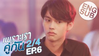 [Eng Sub] เพราะเราคู่กัน 2gether The Series | EP.6 [2/4]