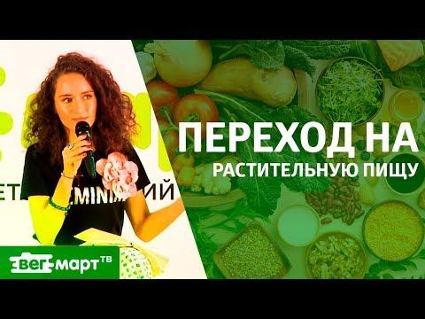 Переход на растительное питание. Как растительная пища меняет жизнь? Консультант Станислава Кинах