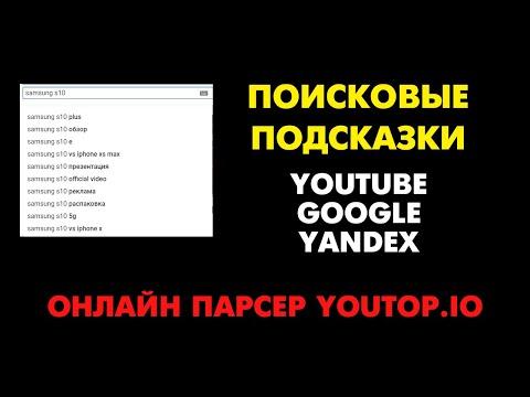 Поисковые подсказки Youtube, Google, Yandex. Парсер поисковых подсказок. Быстро попадаем в топ🚀🚀🚀