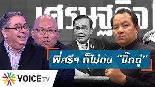 """Talking Thailand - """"ศรีสุวรรณ"""" ชี้ทางแก้เศรษฐกิจ...ง่ายนิดเดียว คือ """"ประยุทธ์"""" ต้องออก"""