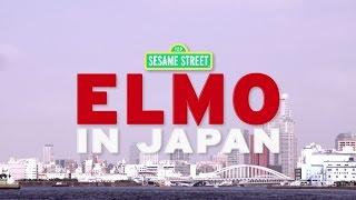 セサミストリート:ELMO IN JAPAN 橋 - HASHI - (日本語の声)