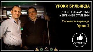 Уроки бильярда с Сергеем Бауровым и Евгением Сталевым. Московская пирамида. Урок 1.