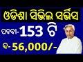 Odisha Civil Service Recruitment 2019 !! OCS Exam 2019 !! OAS Exam 2019 !! Odisha Ocs Vacancy 2019